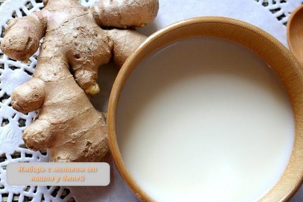 Имбирь с молоком от кашля