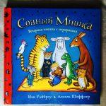 Детская книжка для чтения перед сном
