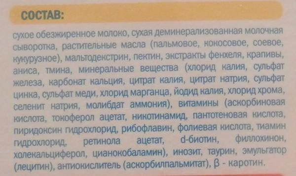 Состав Лактамила