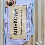 Гранулы Млекоина