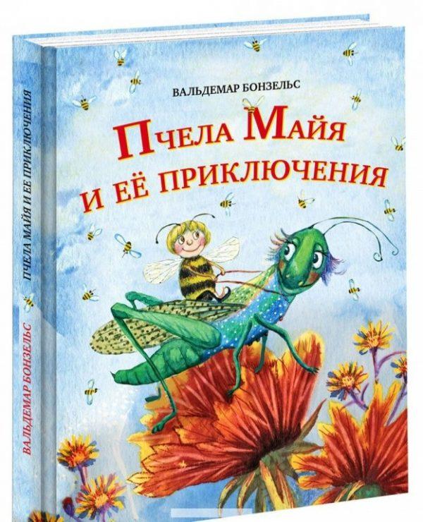 7. Пчела Майя и её приключения