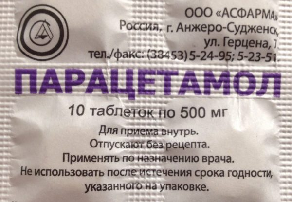 парацетамол в бумажной упаковке