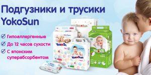 Лучшие подгузники для малышей